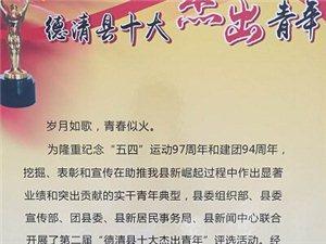 培康学校张悦老师获县十大杰出青年称号!