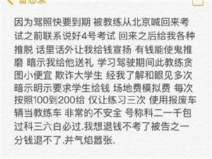 网友实名爆料泰安某驾校黑幕潜规则!