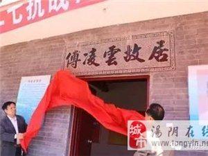 汤阴县抗战党员傅凌云故居开馆迎宾