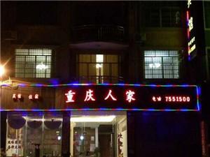晴天酒店(重�c人家)
