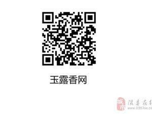 """隰县电商平台""""网名""""、""""logo""""、""""微信号""""暨获奖名单"""
