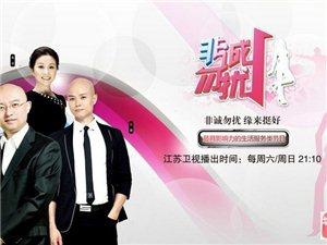 南京在线网友福利15期:江苏卫视《非诚勿扰》录制现场观众报名!