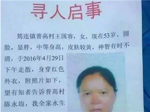 筠连普高村失踪女子已找回,感谢好心人!