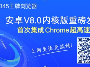 搭载Chrome内核  2345手机浏览器新版强势发布