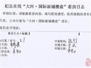 【看房日志】5月1日——大河国际新城