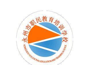 永州市职民教育服务学校
