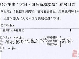 【看房日志】5月1日我的看房日志—— 大河国际新城
