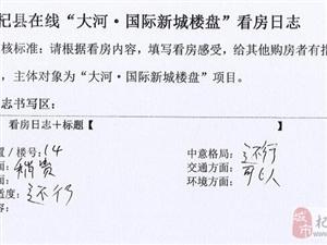【看房日志】5月1日我的看房日志—— 大河国际新城楼盘