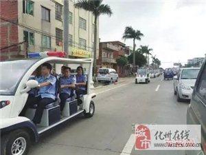 """化州城管采用电动车靓丽""""出街""""执法!"""