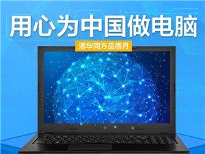 清华同方 锋锐 S2超炫风14英寸超极本超薄四核固态笔记本电脑