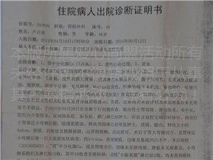 """为元坝镇九盘村""""因病致贫急需治疗费""""卢吕俊捐款活动名单(5月9日更新)"""