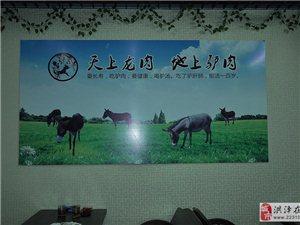 老家风味 民间里手-农家湾酒楼,特色驴肉给您不一样的味蕾刺激!