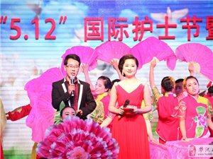 """华池县庆祝""""5.12""""国际护士节 暨颁奖晚会在县体育馆举行"""