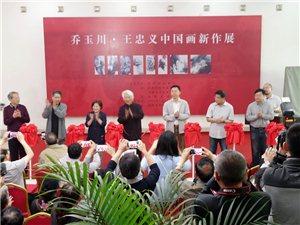 咱宜阳的大画家乔玉川、王忠义回洛阳今日在市美术馆举办中国画新作展