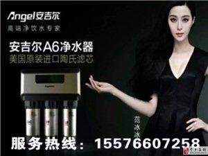 安吉尔净水机宁乡专卖15576607258