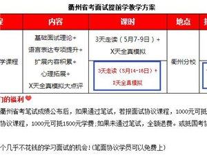 2016衢州�_化省考面�高分策略:用���泶�∏�篇一律