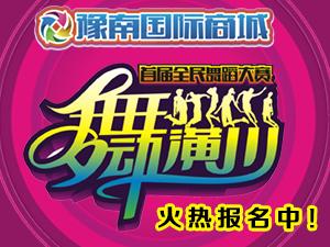 舞动潢川――豫南国际商城首届全民舞蹈大赛火热报名中!