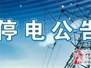 紧急通知!16至23日化州北部将停电!!!