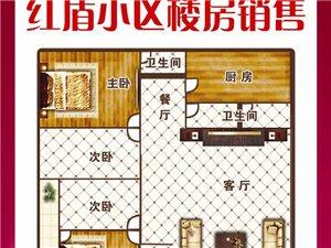 出售红盾小区楼房