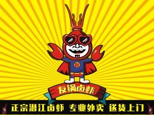 汉川友锅卤虾