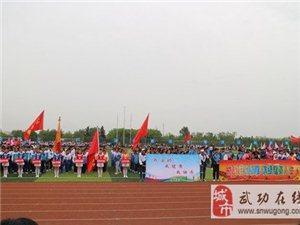 武功县第26届中小学生田径运动会