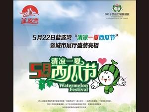 """5月22日蓝波湾""""首届西瓜节""""暨城市展厅盛装亮相"""