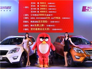 武汉站订交S50 831台 全款提车100台