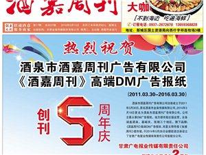 《酒嘉周刊》DM广告2016年第17期