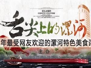 舌尖上的漯河-2016特色美食评选 第5组