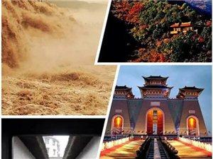 明天旅游日,临汾这5个景点可以免费游啦!