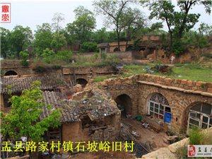 盂�h路家村�石坡峪村漂亮的新村