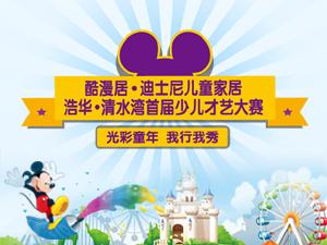 浩华・清水湾携手酷漫居・迪士尼儿童家居首届少儿才艺大赛火热报