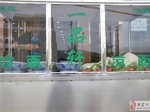 享誉金城的苏氏凉面给张家川的夏天降了一下温。