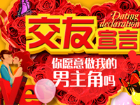 """""""婚恋交友""""—南阳地区相亲系列活动"""