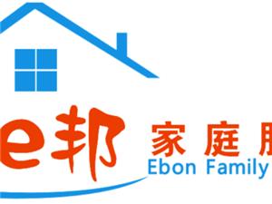 亿邦家庭服务,家政保洁团队