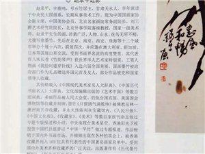 �w羲之书画报》专刊介绍赵录平国画作品