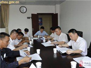 化州供电局召开2016年高、中考保供电工作会议