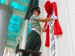 安县发展新篇章――安州区挂牌