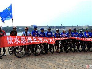 北京大兴山地自行车队与水都自行车协会联谊活动花絮