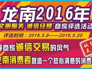 """2016澳门太阳城平台县""""文明服务诚信经营""""商家评选活动"""