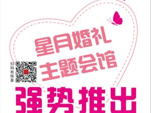 澳门太阳城平台星月婚庆——完婚来场说走就走的蜜月旅行,可好?