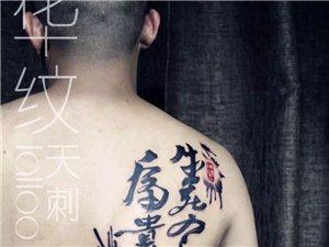 华纹天刺纹身