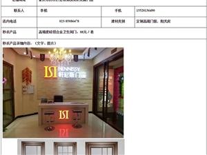 轩尼斯门窗 高精度硅镁合金卫生间门:88元∕套