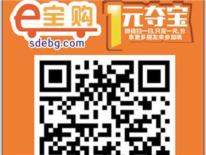 e宝购sdebg.com太阳城自己的第一个一元夺宝平台,一元圆你梦想!
