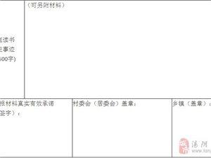 """关于开展汤阴县""""书香之家""""评选活动的通知"""