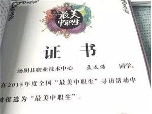 """【汤阴骄傲】汤阴县孟文浩获全国""""最美中职生""""称号"""