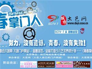 四川电视台《青春掌门人》