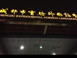 一环路北一段外国语实验学校,噪音扰民