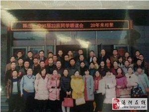 新濠天地赌博网址《毕业照》征集展示第10期:韩庄一中95届22班,我们能否再聚一次