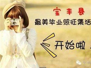 《光阴的故事》:宝丰县最美毕业照征集,你敢晒出来吗?